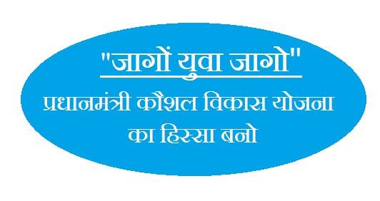 pradhan mantri kaushal vikas yojana pmkvy apply