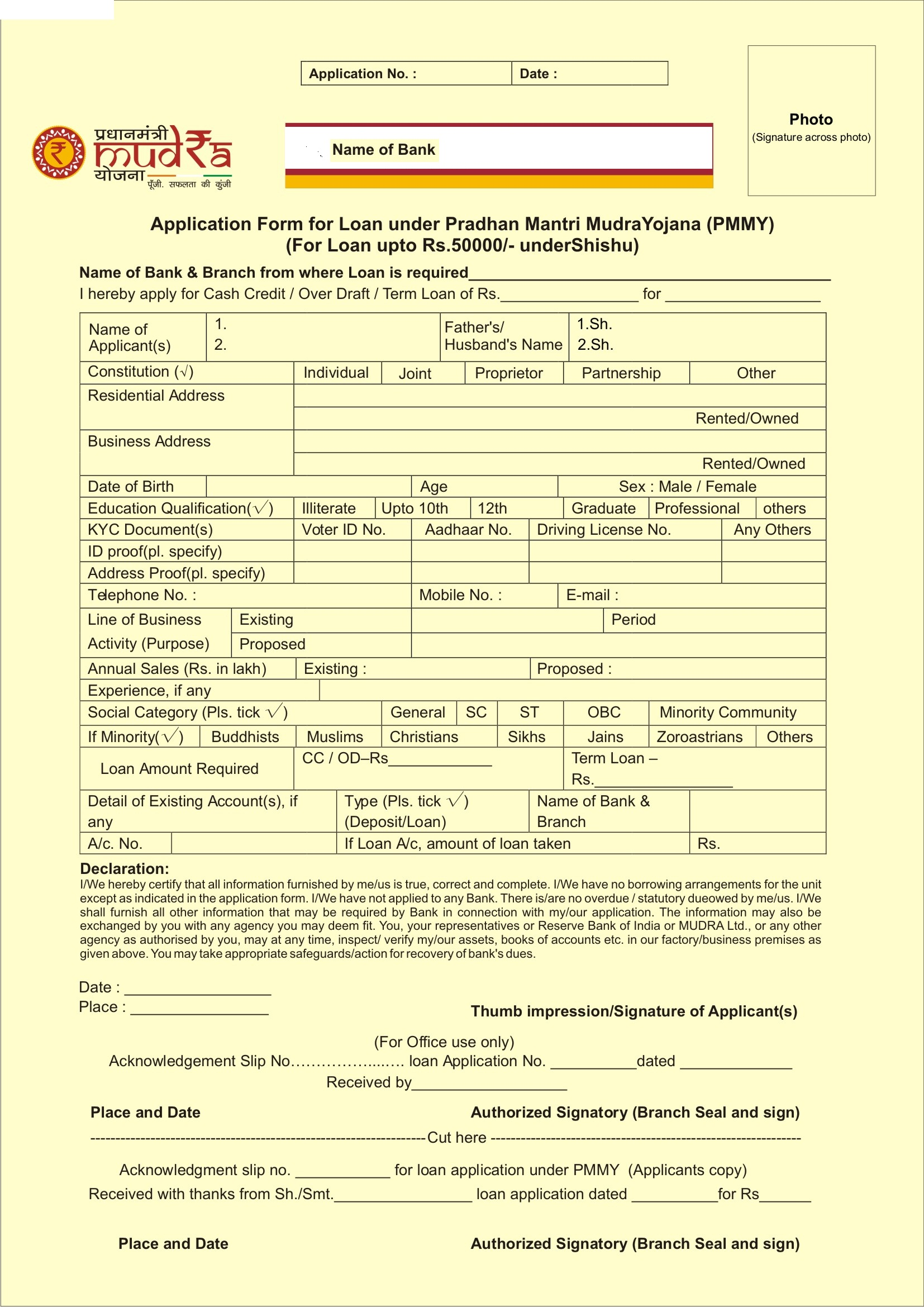 Mudra Loan Form