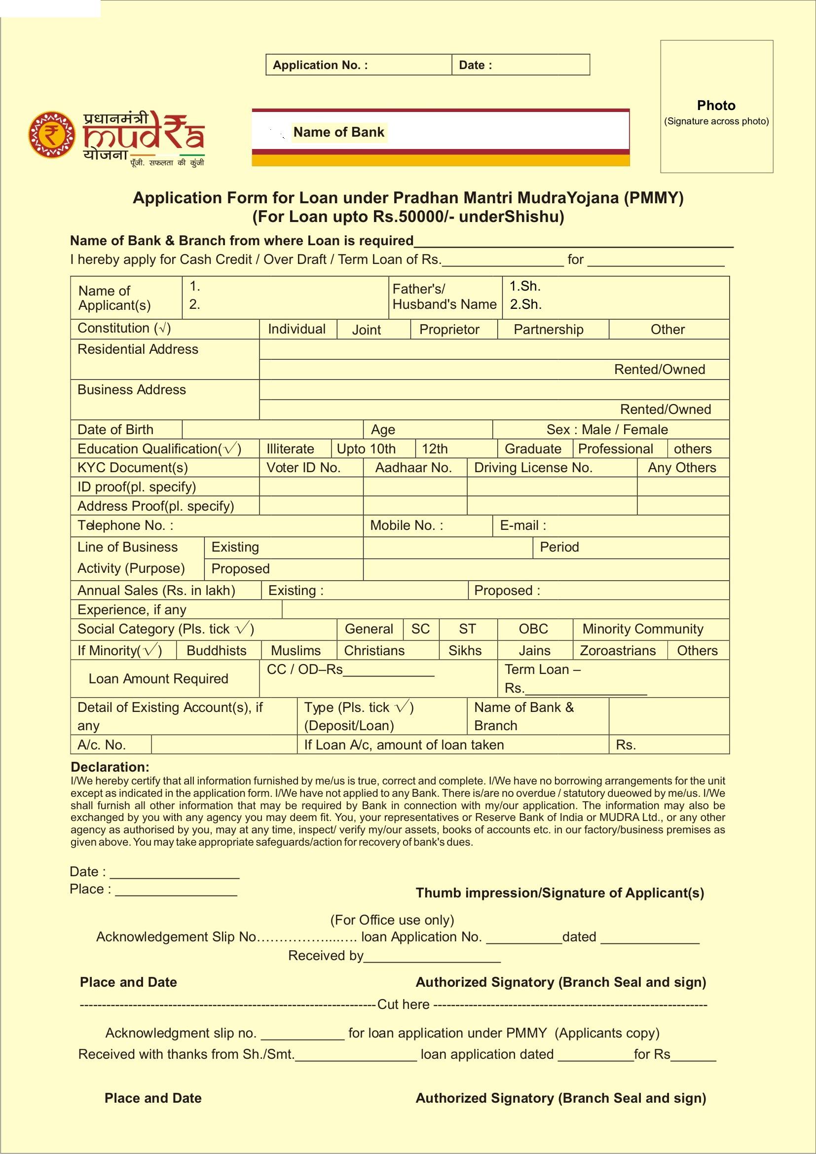 Mudra Loan Form
