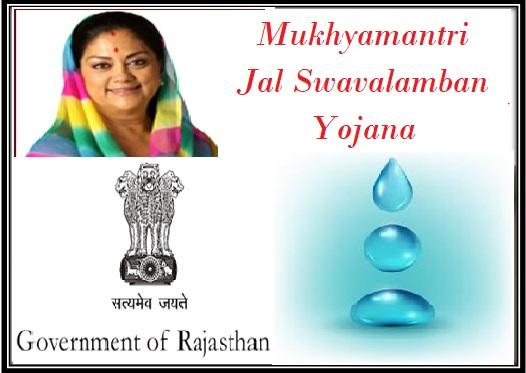 Mukhyamantri Jal Swavalamban Yojana Rajasthan