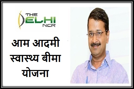 Aam Aadmi Swasthya Bima Yojana In Delhi