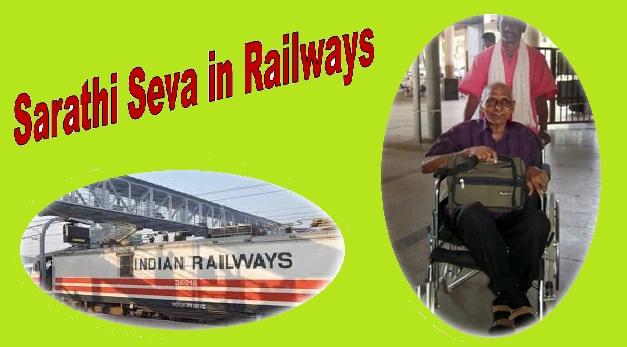 Details of Sarathi Seva in Railways