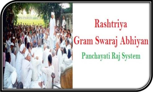 Rashtriya Gram Swaraj Abhiyan RGSA Panchayati Raj system