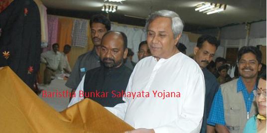 Baristha Bunkar Sahayata Yojana