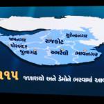 SAUNI scheme Yojana Gujarat