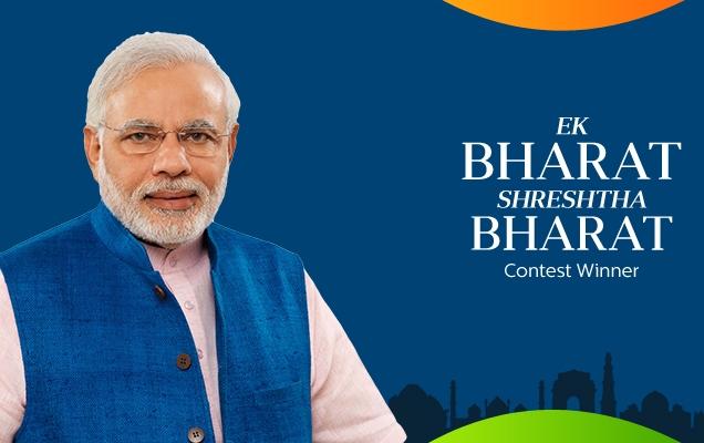 Ek Bharat Shreshtha Bharat Scheme