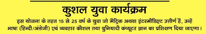 Kushal Yuva Program Bihar