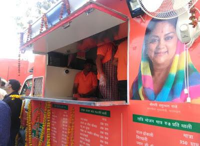 Rajasthan CM Vasundhara Raje Annapurna Rasoi Yojana (ARY)