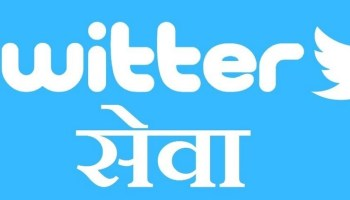 Twitter Seva by Government  for addressing Complaints