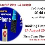 फ्री जियो फ़ोन कैसे मिलेगा | How to Pre Book (Buy) Free Jio Phone in Hindi /Eng
