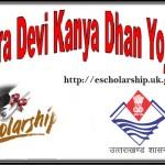 Gaura Devi Kanya Dhan Yojana Uttarakhand | Girl Student Scholarship Scheme In UK