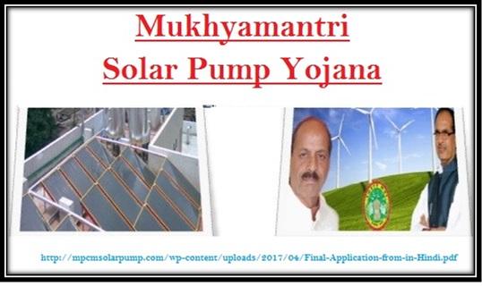 Mukhyamantri-Solar-Pump-Yojana-MP