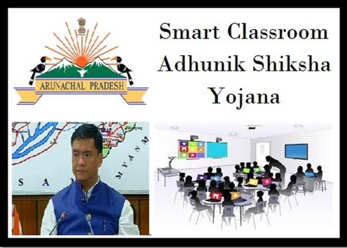 Smart Classroom Adhunik Shiksha Yojana In Arunachal Pradesh