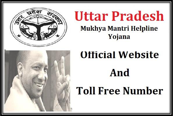 Uttar Pradesh Mukhya Mantri Helpline Yojana