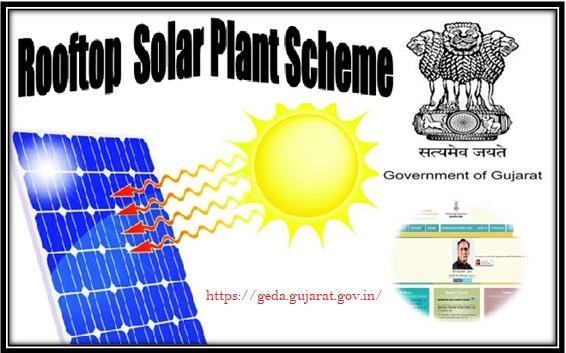 Geda Gujarat Gov In Rooftop Solar Plant Scheme Apply