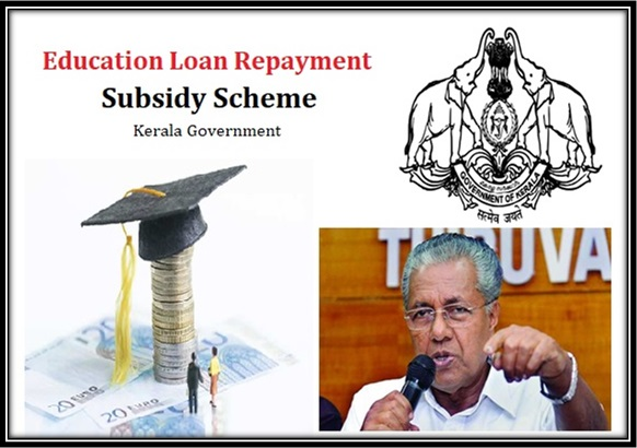 Kerala State Government Education Loan Repayment Subsidy Scheme 2017
