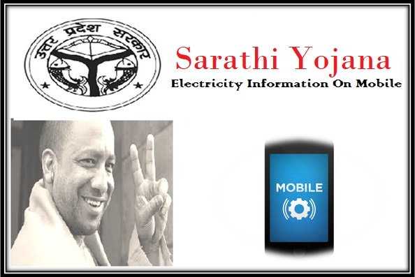 Sarathi Yojana electricity-information-mobile Uttar Pradesh