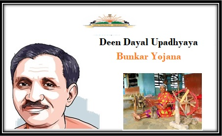 Deen Dayal Upadhyaya Bunkar Loan Yojana Apply In Arunachal Pradesh