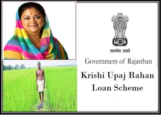 Krishi Upaj Rahan Loan Scheme Agriculture Produce Deposit