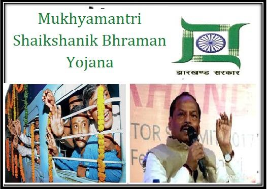 Mukhyamantri Shaikshanik Bhraman Yojana in Jharkhand
