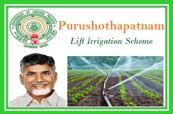 Purushothapatnam Lift Irrigation Scheme In Andhra Pradesh