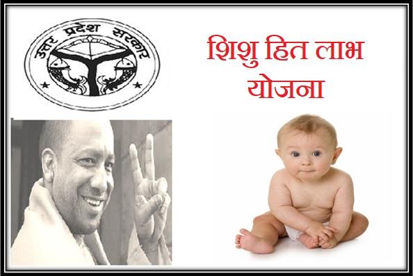 Uttar Pradesh Shishu Hitlaabh Yojana [Apply upbocw.in]