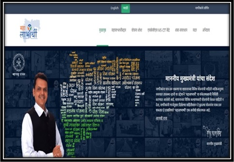 mahalabharthi.in Online Registration Portal Maharashtra