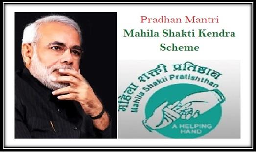 Pradhan Mantri Mahila Shakti Kendra Scheme PMMSK
