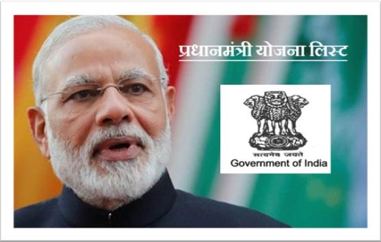pradhan mantri yojana list in hindi