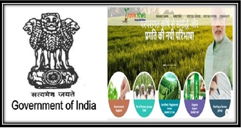 Jaivik Kheti Portal Online Registration For Farmers