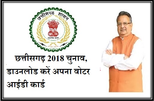 Chhattisgarh Voter List 2018