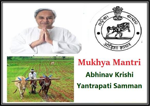 Mukhya Mantri Abhinav Krishi Yantrapati Saman in Odisha