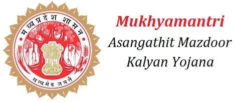 Mukhyamantri Asangathit Mazdoor [Majdoor] Kalyan Yojana 2019-20 MP