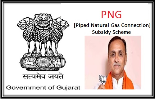 PNG Full Form [Piped Natural Gas Connection] Subsidy Scheme In Gujarat