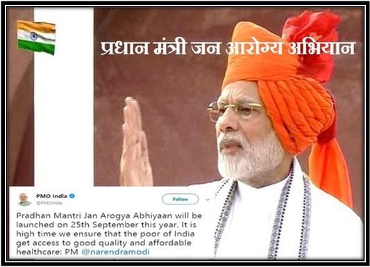 Pradhan Mantri Jan Arogya Yojana - Ayushman Bharat