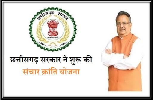 Sanchar Kranti Yojana (SKY)– Free Smartphone Scheme