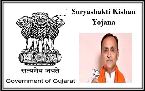 Suryashakti Kishan Yojana Gujrat