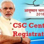 Pradhan Mantri Jan Arogya Yojana - Ayushman Bharat Registration Process at CSCs [Common Service Centers]