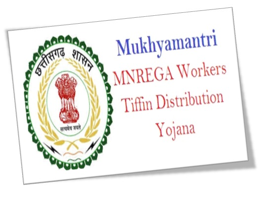 Mukhyamantri MNREGA Workers Tiffin Distribution Yojana CG