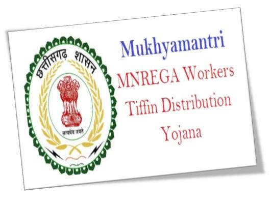 Mukhyamantri MNREGA Workers Tiffin Distribution Yojana CG
