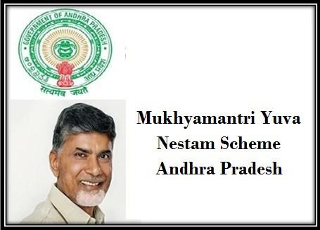 Yuva Nestam Pathakam Scheme