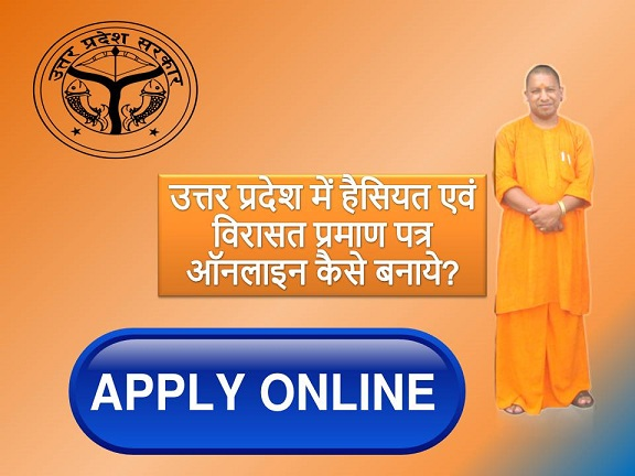 UP Haisiyat Praman Patra Application Form