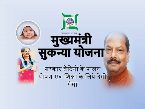 sukanya girls jharkhand
