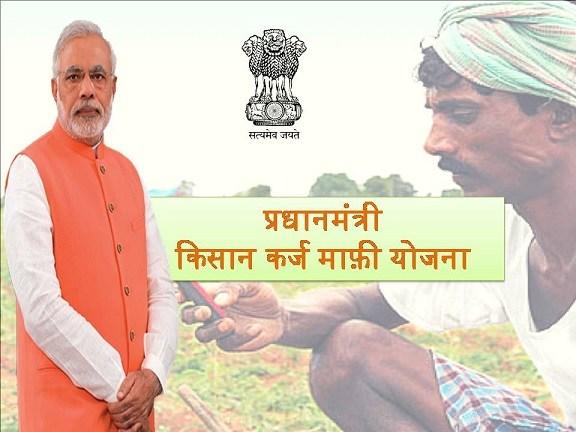 PM-Farm-Loan-Waiver-Scheme