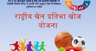 Rashtriya-Khel-Pratibha-Khoj-Chhatravriti-Yojana