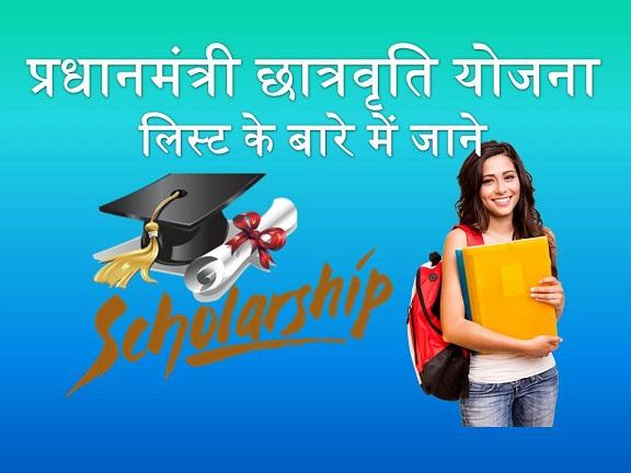 PM Scholarship Scheme List PMSS