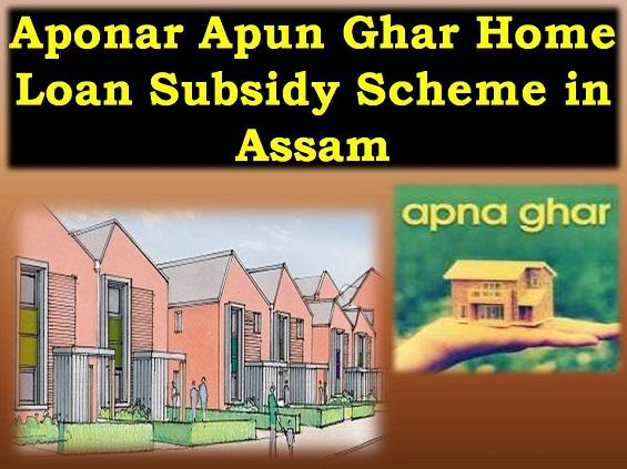 Aponar Apun (Apon) Ghar Home Loan Subsidy Scheme in Assam