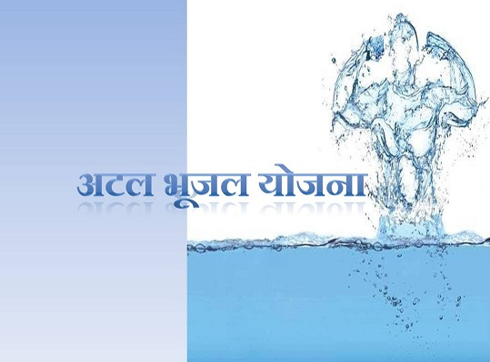 Atal Bhujal Yojana