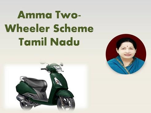 Amma-Two-wheeler-Scheme Tamil nadu