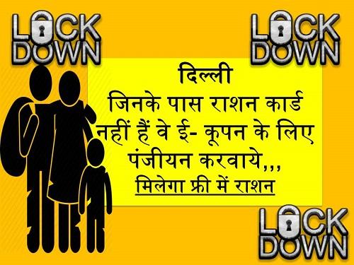 Temporary Ration Card Coupon in Delhi in Hindi